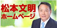 松本文明ホームページはこちら