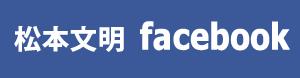 松本文明 facebook