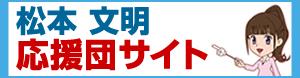 松本文明 応援団サイト