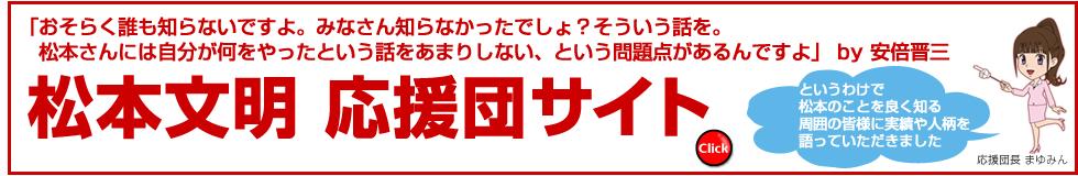 松本文明応援団サイト