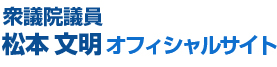 衆議院議員 自民党 松本文明 オフィシャルサイト